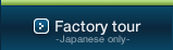 Factory tour-Japanese only-