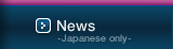 News-Japanese only-